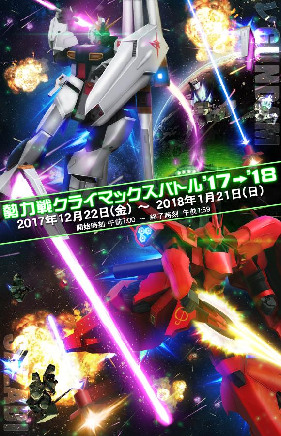 勢力戦「クライマックスバトル'17→'18」